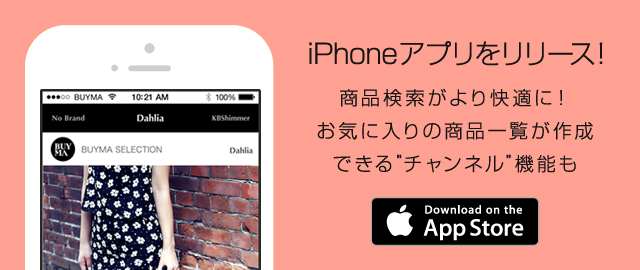 iPhone版アプリRELEASE!商品検索がより快適に!
