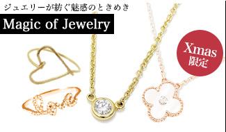 ★Magic of Jewelry