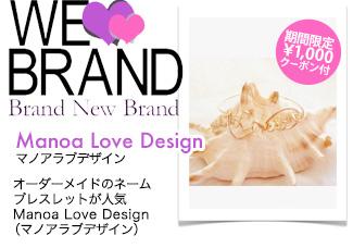 Manoa Love Design