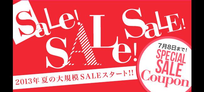 ★夏の大規模SALEスタート!!期間限定1,000円OFFクーポン付でお買い得感満点♪