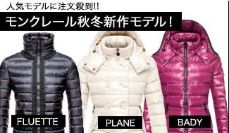 ★モンクレール秋冬新作モデル!