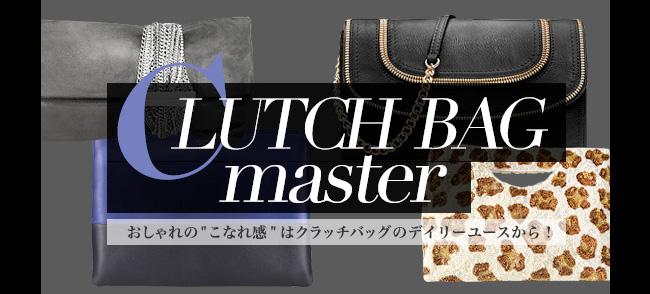 ★CLUTCH BAG master!