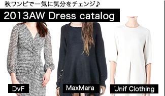 ★2013AW Dress catalog