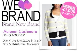 Autumn Cashmere(オータムカシミア)