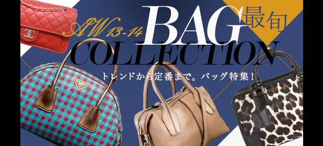 ★最旬!2013-14AW BAG COLLECTION★