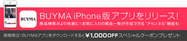 iPhone版アプリRELEASE!今なら1000円クーポンプレゼント★