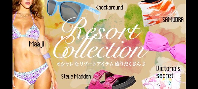 ★Resort Collection 2014 最旬リゾートコレクションをチェック!