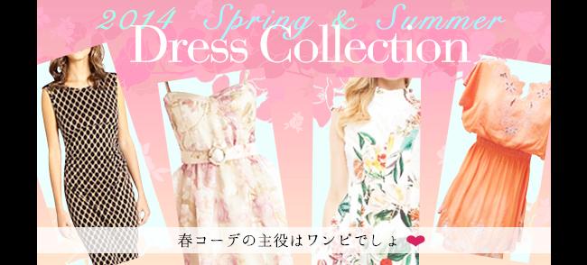 ★Dress Collection 春夏コーデの主役ワンピ