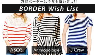 ★BORDER Wish List 万能ボーダーは今年も買い足し!!