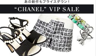 ★CHANEL VIP SALE あの新作もプライスダウン!