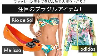 ★注目のブラジルアイテム! ファッション界もブラジル熱で大盛り上がり♪