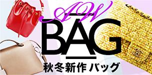 2014-15AW☆バッグ特集