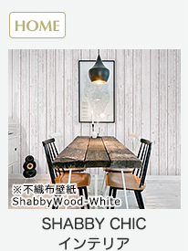 HOME/SHABBY CHIC インテリア