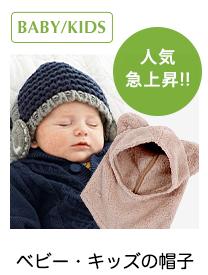 BABY/KIDS/ベビー・キッズの帽子