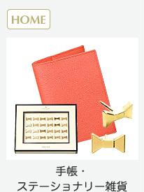HOME/手帳・ステーショナリー雑貨