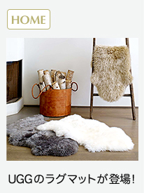 HOME/UGGのラグマットが登場!