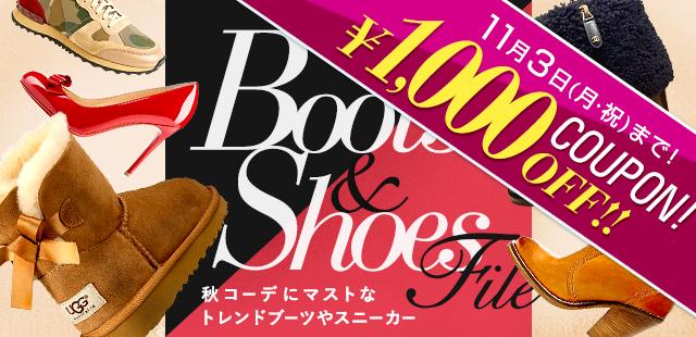 ★11/3まで!ブーツ&シューズクーポン