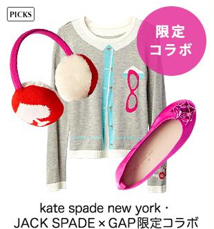 kate spade new york・JACK SPADE × GAP限定コラボ