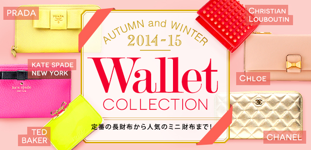 ★2014 AUTUMN&WINTER WALLET COLLECTION 定番の長財布から人気のミニ財布まで!