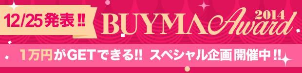 1万円GETのチャンス★「BUYMA AWARD 2014」開催!!