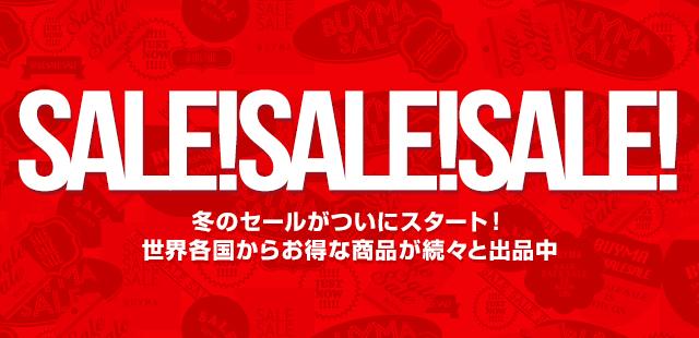 ★SALE!SALE!SALE! 今が買いのお得なセール!