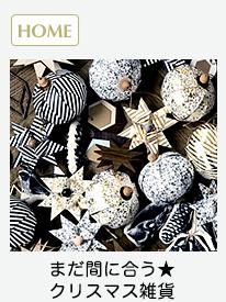 HOME/まだ間に合う★クリスマス雑貨