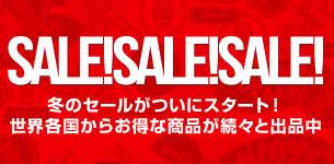 世界各国からお得な商品が続々と出品中♪SALE SALE SALE