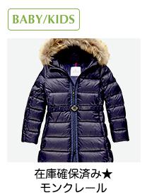 BABY/在庫確保済み★モンクレール