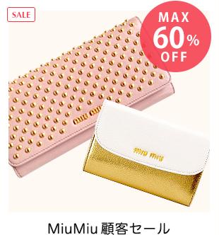 MiuMiu顧客セール