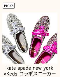 kate spade new york×Keds コラボスニーカー
