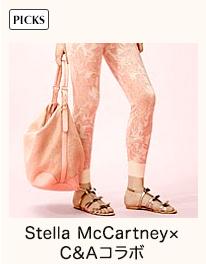 Stella McCartney×C&Aコラボ