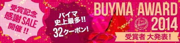 「BUYMA AWARD 2014」受賞者発表!!